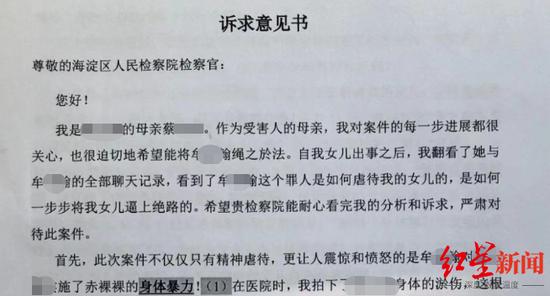 包丽母亲:牟某翰以涉嫌虐待罪被提起公诉图片