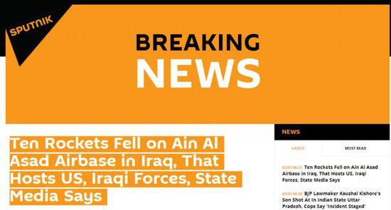 外媒:驻伊拉克美军基地遭10枚火箭弹袭击