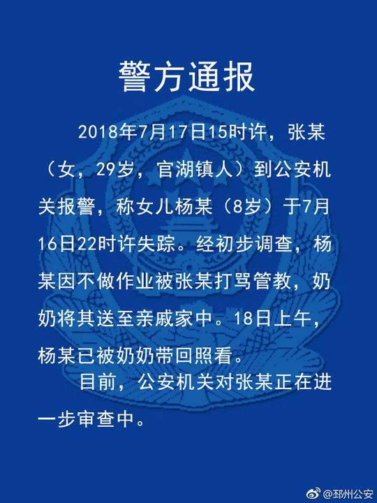 早前报道:江苏邳州女童被吊打视频曝光 知情人:身上还有很多旧伤痕