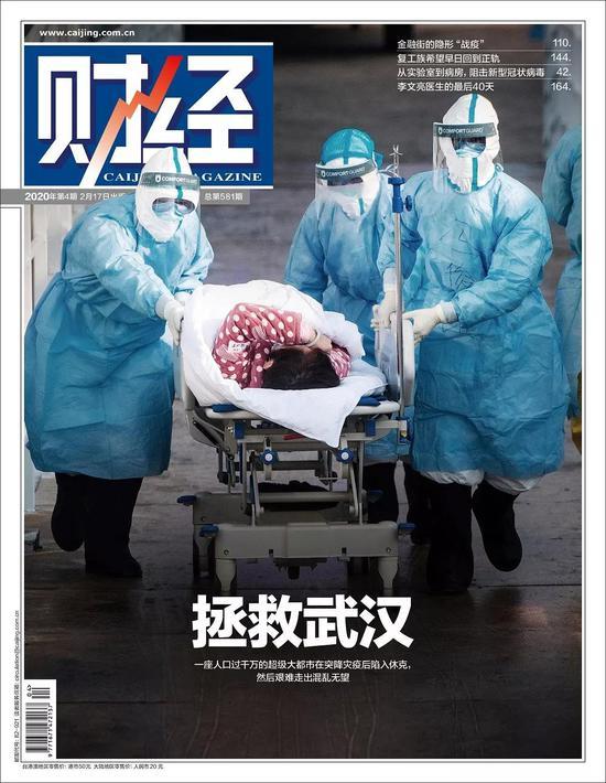 拯救武汉:实录封城后最艰难的三周图片