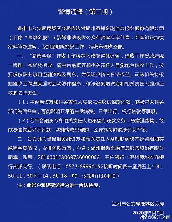 菲娱3:温都金服案将菲娱3适时启动图片