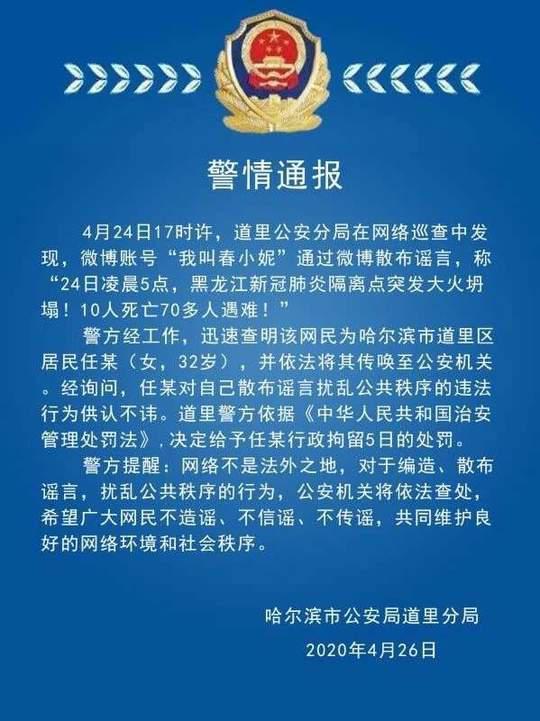 黑龙江新冠肺炎隔离点突发大火坍塌?警方回应:假的图片