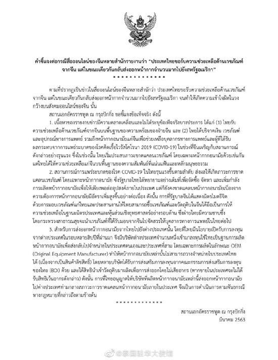 """被报道""""向中方请求医疗物资援助后,又向美国出口大量口罩"""",泰国驻华使馆说明图片"""