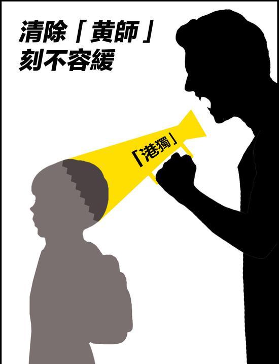 """人民日报:零容忍""""播独""""教师,学校不是揽炒温床图片"""