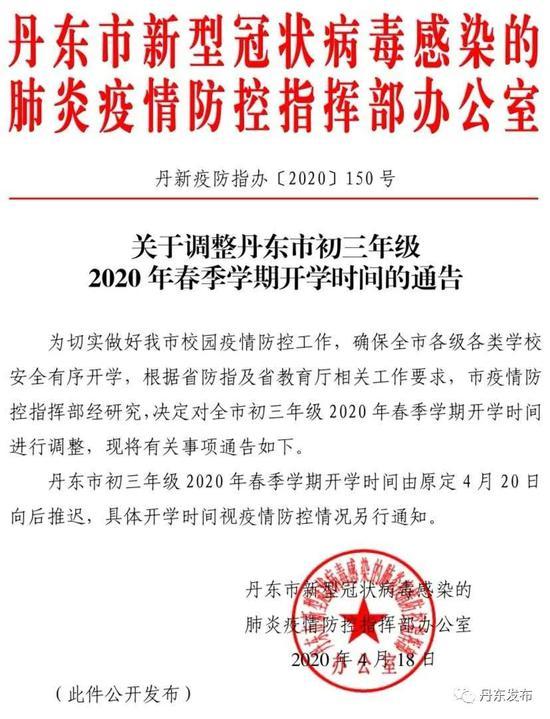 杏鑫:宁又有3杏鑫市通知推迟初三开学已有图片