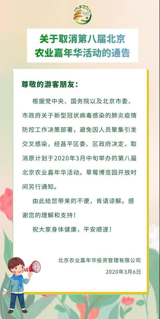第八届北京农业嘉年华因疫情取消图片