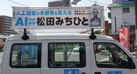 ▲AI市长竞选宣传车走街串巷 图据businessinsider