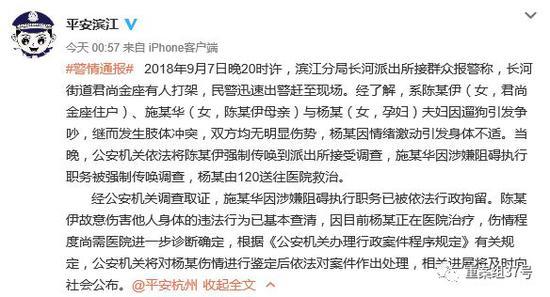 ▲杭州滨江警方今日凌晨发布通报,涉事一方母女被强制传唤调查。微博截图