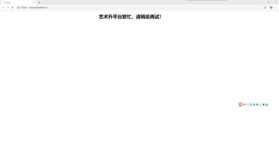 为什么报名网站突然抽风了?