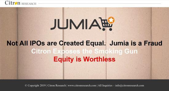 香櫞針對Jumia發佈的沽空報告(圖片來源:香櫞官網)