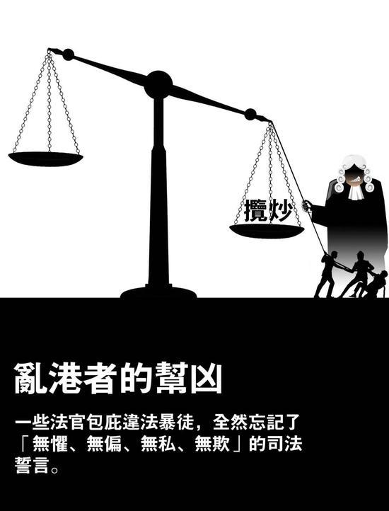 """人民锐评:香港司法岂能成为""""独立王国""""!图片"""