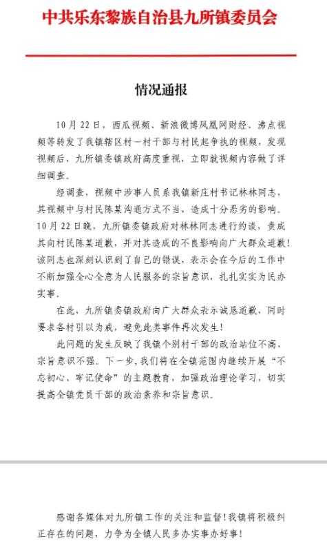 海南乐东一村干部与村民发生争执?官方通报来了
