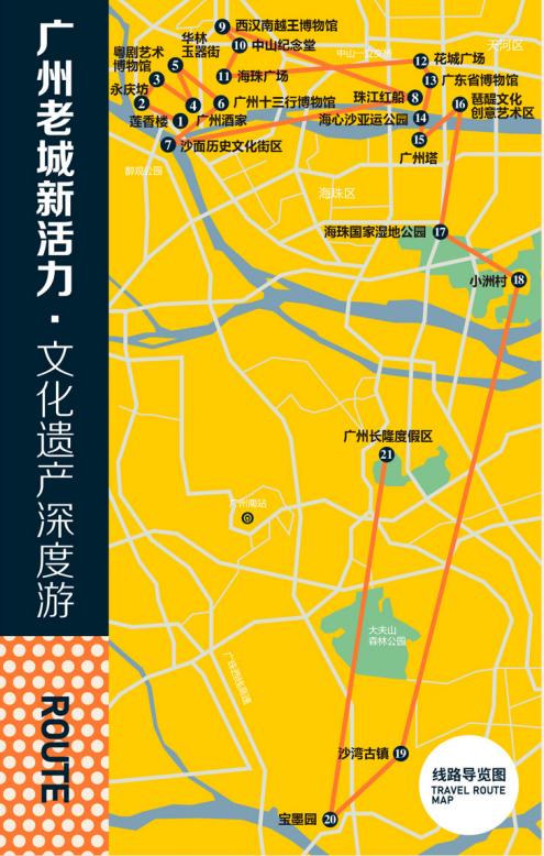 广东推出首批3条非遗主题旅游线路,涵盖8个地级市图片
