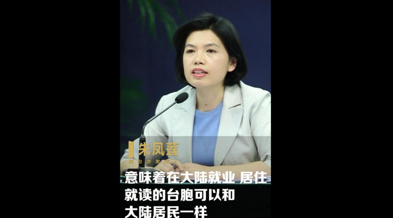 视频-国台办回应台湾居民可在内地参加社保