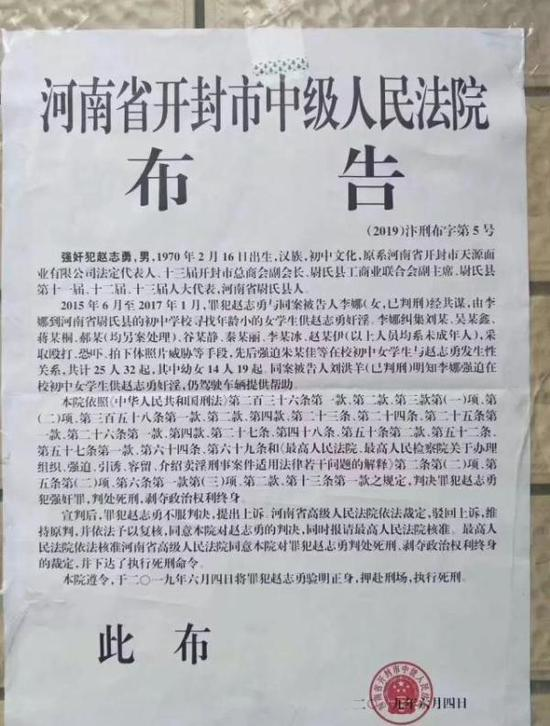 360网赚赵志勇被执行死刑 当地加强学生安全教育和性教育(图1)