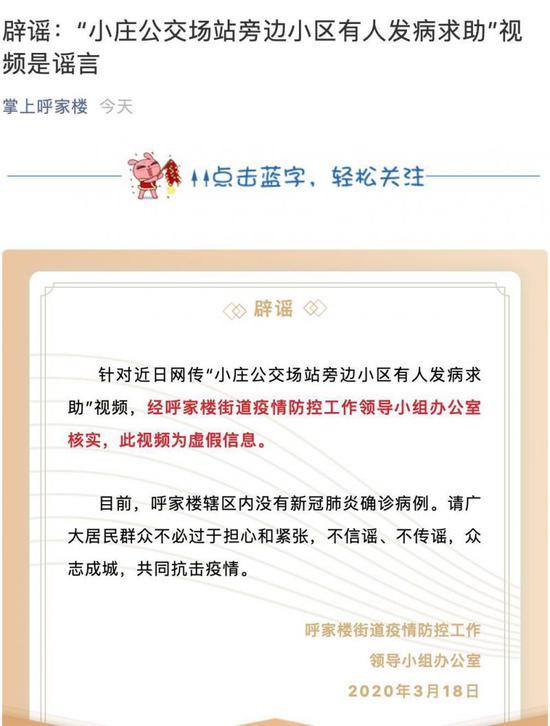 辟谣:北京呼家楼辖区内未出现新冠肺炎确诊病例图片