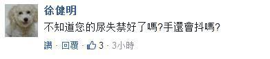 """陈水扁diss蔡英文:你2年""""断交3友邦"""" 我比你少性色爱"""