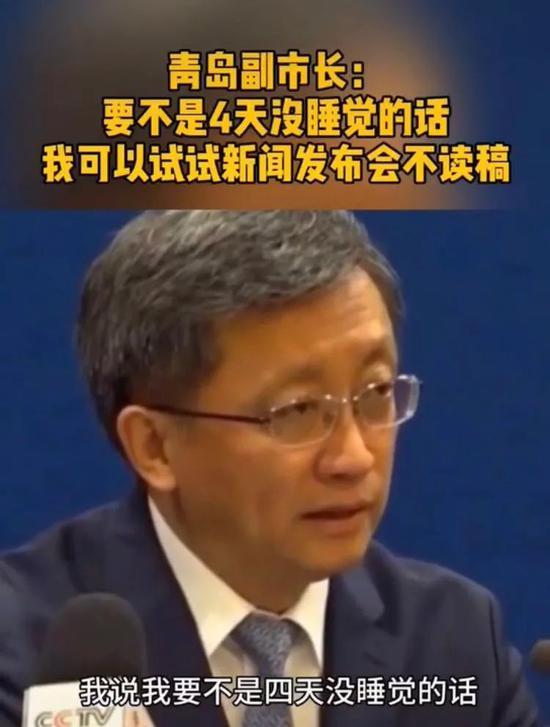 青岛疫情源头查清!副市长还在发布会上纠正了一个口误图片