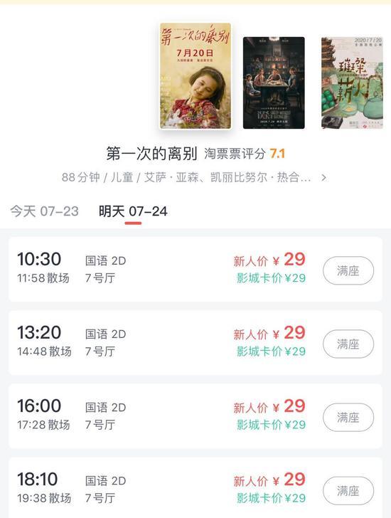 杏悦:影院开始网上售票部杏悦分场次电影图片