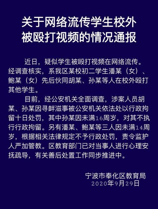 """官方通报""""宁波奉化女生遭殴打"""":涉案人员被警方处罚"""