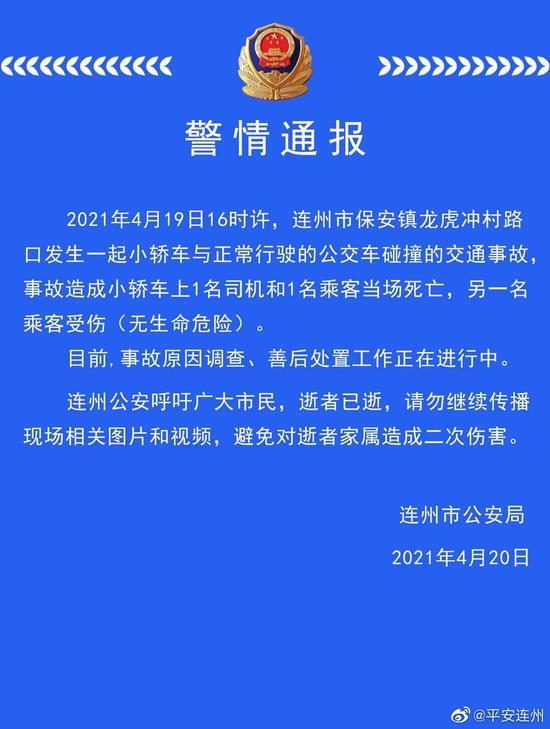 广东连州市发生一起小轿车与公交车碰撞事故 致2人死亡1人受伤