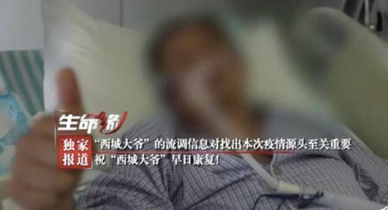谁是零号病人?谁是中间宿主?北京本轮疫情病毒溯源待解图片