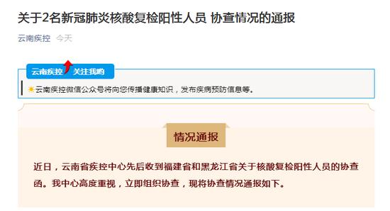 云南疾控发布2名新冠核酸检测复阳人员协查通报