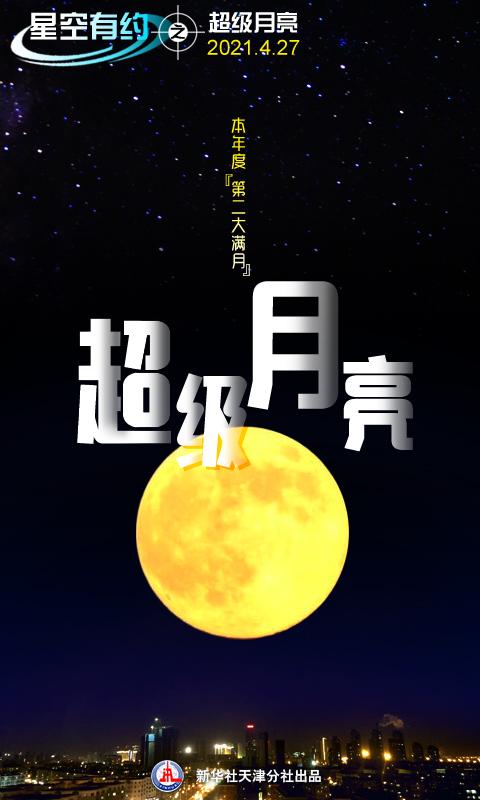 """今年首次""""超级月亮"""",明晚见!图片"""