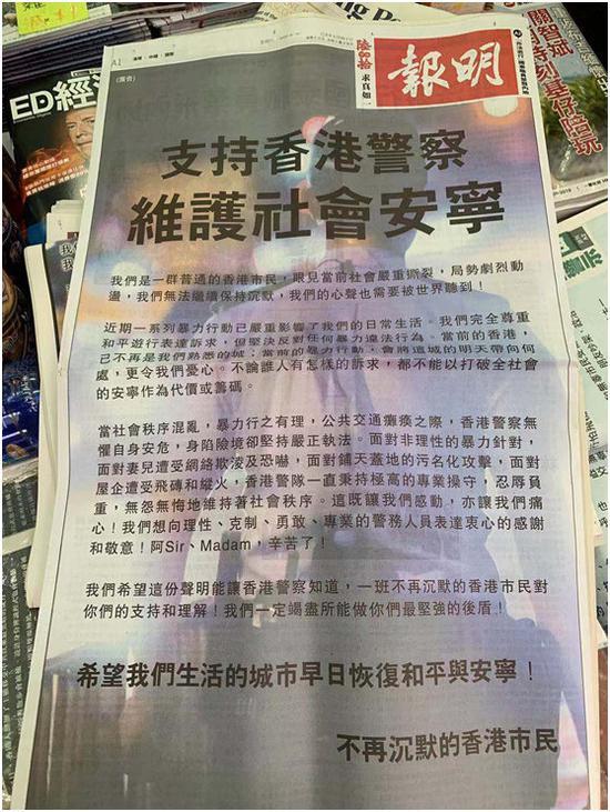 撑警察 香港多家报纸把整版都留给了他们|星岛日报