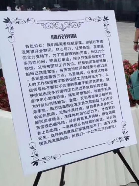 """徐毓的家属写的""""情况说明"""""""