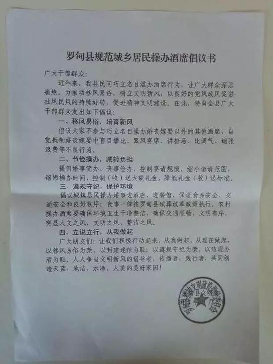 ▲如:罗甸县文明委2017年11月5日发出的《罗甸县规范城乡居民操办酒席倡议书》