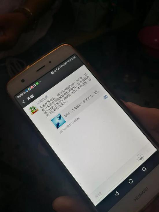 张易生前发布的朋友圈。新京报记者王双兴摄