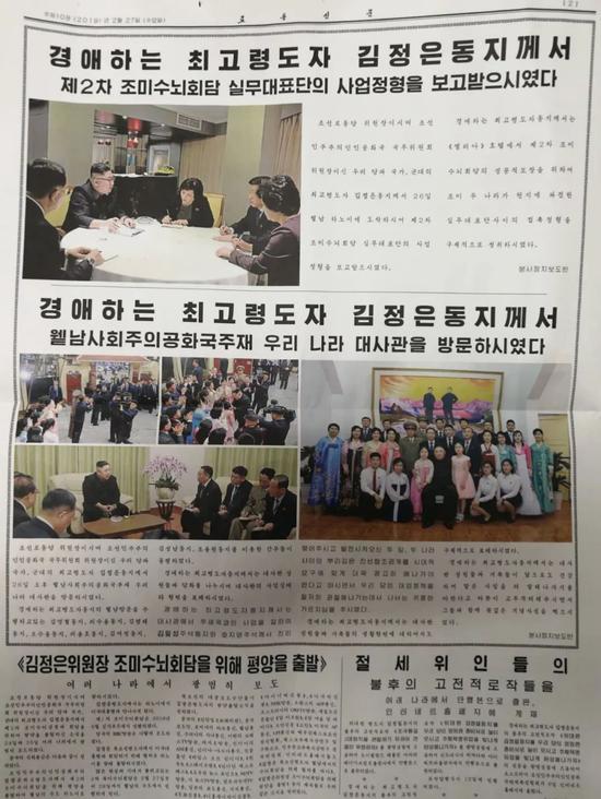 图为27日刊发的《劳动新闻》一二版