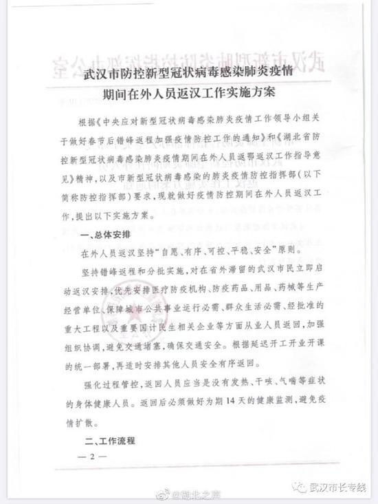 武汉:对滞留省外的市民启动返汉安排图片