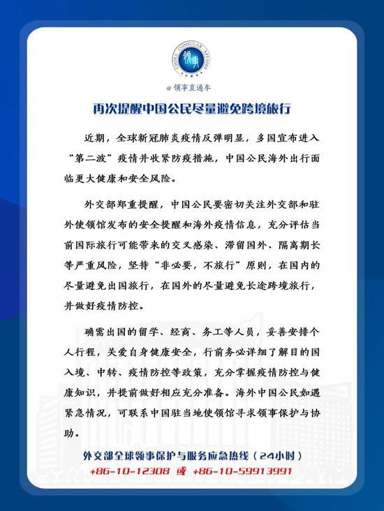外交部领事司再次提醒中国公民尽量避免跨境旅行图片