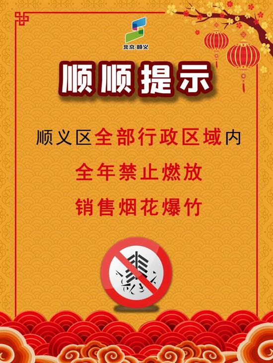 北京顺义:全部行政区域内全年禁止燃放销售烟花爆竹图片
