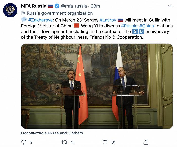 俄外交部:俄外长23日将在桂林与中国外长举行会晤