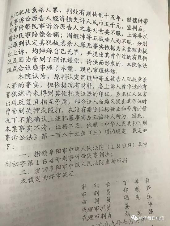 1999年,安徽省高院有关此案的刑事裁定书部分。