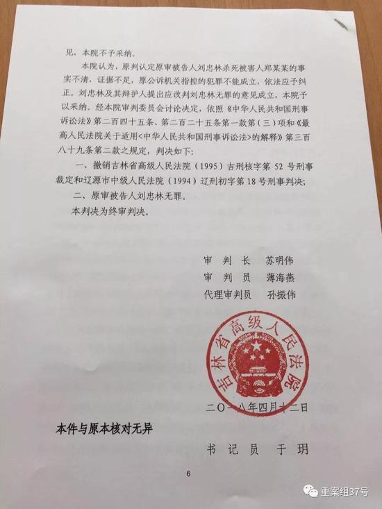 ▲刘忠林案再审无罪判决书。  受访者供图