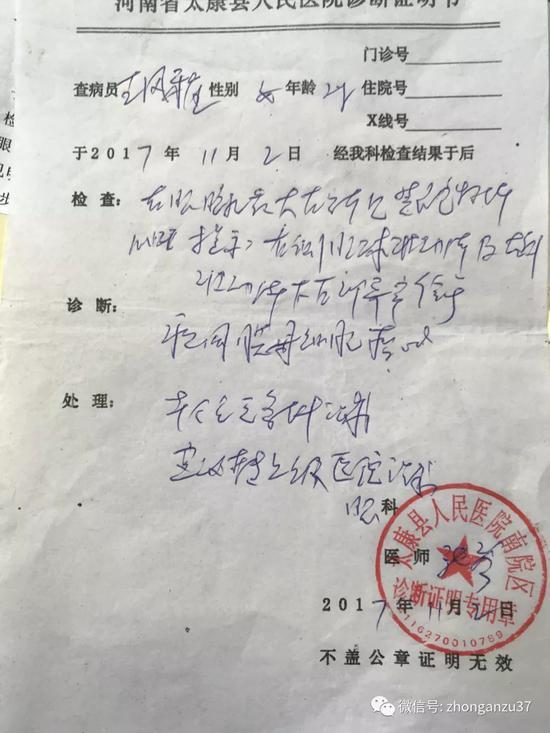 ▲王凤雅爷爷出示的太康县医院的诊断书,日期为2017年11月2日。  新京报记者 逯仲胜 摄