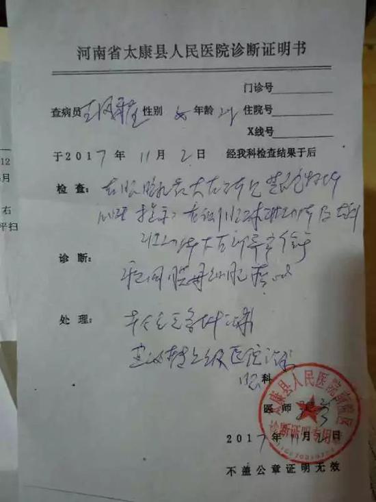 太康县人民医院2017年11月2日的诊断证明书。实习生王露晓摄