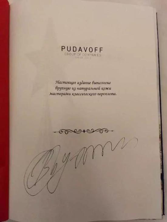 普京亲笔签名