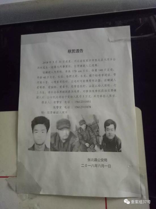▲张北县公安局贴出的悬赏通告,附有王力辉现在及年轻时的照片。