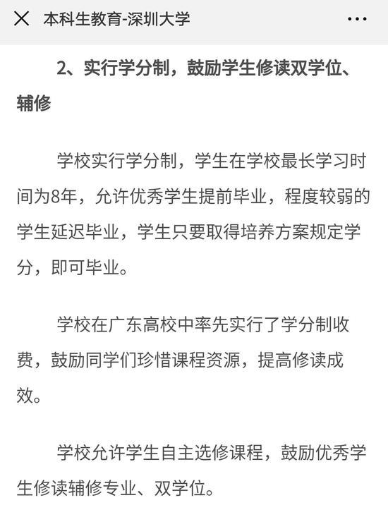 截图起源:深圳大学官网