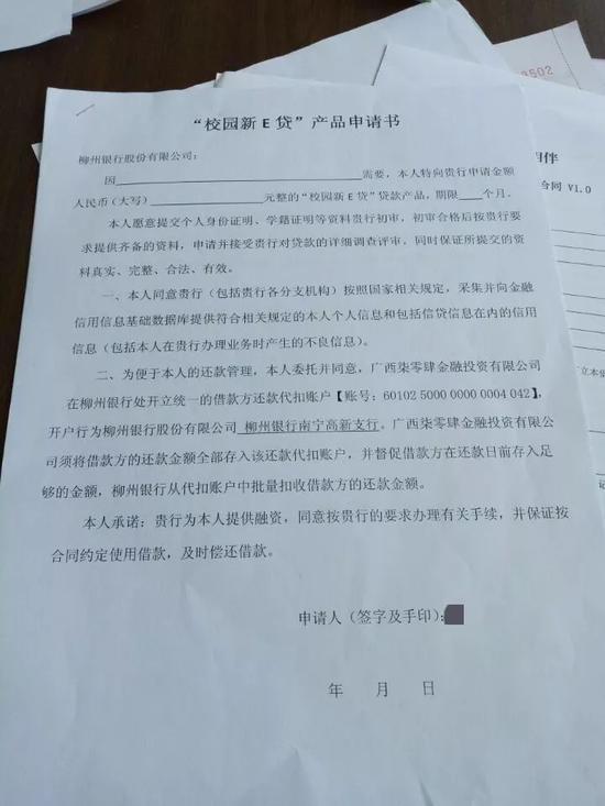 被告学生与柳州银行签订的合同。