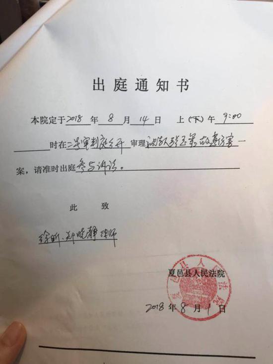 律师徐昕收到的开庭通知。徐昕 图
