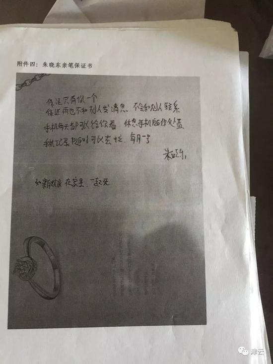 警方提取朱晓东写在戒指广告纸上的保证书作为证据