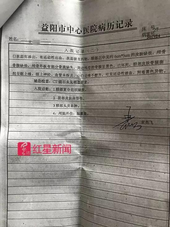 ▲七岁那年,吴兵放学回家被面包?#24213;?#20260;,医院的就诊记录。