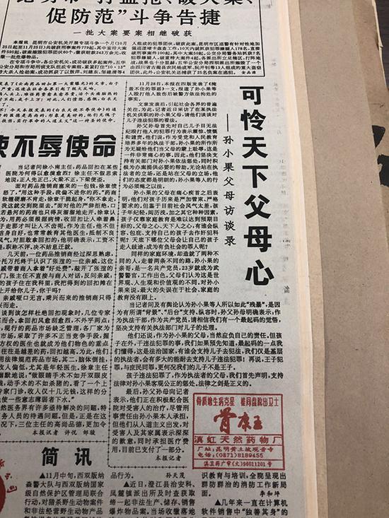 云南法制报1997年12月9日报导 当地人事 供图
