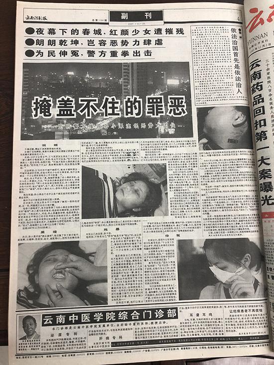 云南法制报1997年11月28日报导